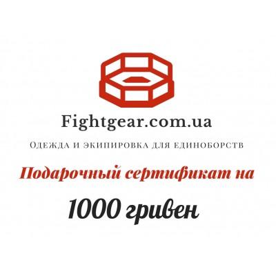 Подарочный Сертификат - Fight Gear